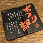 iPhone7 手帳型スマホケース