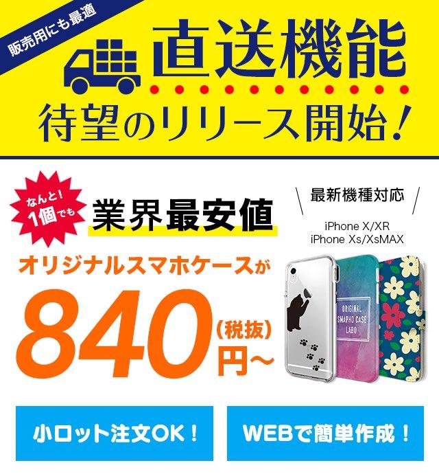 4b9f5e3448 オリジナルスマホケース・iPhoneケースを1個から激安価格で作成 ...