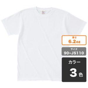 オープンエンド マックスウェイト Tシャツ(キッズ)|OE1116