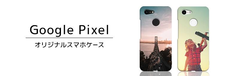 au対応 Google Pixelスマホケース