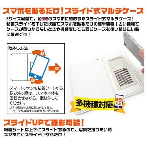 オリジナル【iPhone/Android共用】手帳型スマホケース(ベルトなし)汎用マルチスライド式パーツL