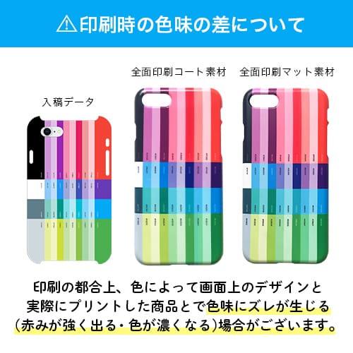 オリジナルiPhone12 Pro Maxケース全面印刷(コート素材)