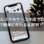 iPhoneのオリジナルスマホケースおすすめ8選!今人気の種類で制作する方法!