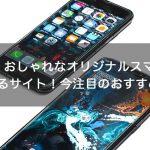 【iPhone】おしゃれなオリジナルスマホケースを作れるサイト!今注目のおすすめ8選!