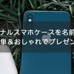 【愛着抜群】オリジナルスマホケースを名前入り作成!簡単&おしゃれでプレゼントにも!