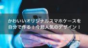 【昭和レトロ】かわいいオリジナルスマホケースを自分で作る!今超人気のデザイン!