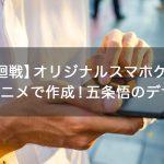 【呪術廻戦】オリジナルスマホケースを人気漫画・アニメで作成!五条悟の刺さるデザイン!