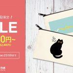 【6/30まで】ポーチ (S) 500円OFF クーポン配布中!