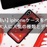 【お揃い】iphoneケースをペアでオリジナル作成!大人に人気の種類とデザイン!
