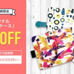 【連休4日間限定】手帳型スマホケース全商品20%OFF特別セール!