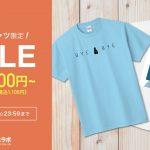 【7/7(水)まで】定番Tシャツ 1,000円OFF クーポン配布中!