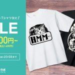【〜7/21(水)まで】ビッグシルエットTシャツ1,000円OFFクーポン配布中!