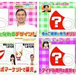 日本テレビ「ヒルナンデス」副業企画にて姉妹サイト「オリラボマーケット」で過去最高販売数達成!