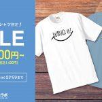 【8/25(水)まで】プレミアムTシャツ 1,000円OFF クーポン配布中!
