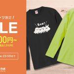 【9/15(水)まで】ロングスリーブTシャツ 1,000円OFF クーポン配布中!