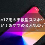 【2021年最新】iphone12用の手帳型スマホケースがかわいい!おすすめ&人気のデザイン!