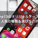 【速報】iPhone13のオリジナルケースで差を付ける!人気の種類&選び方のポイント!