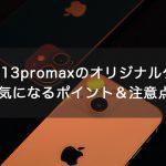 【疑問解決】iPhone13promaxのオリジナルケースの作り方!気になるポイント&注意点を伝授!