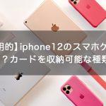 【実用的】iphone12のスマホケースの選び方は?カードを収納可能な種類が便利!
