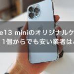 【おしゃれ度抜群】iPhone13 miniのオリジナルケースを作成!1個からでも安い業者はどこ?