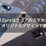 【センス抜群】iphone12proはクリアのスマホケースが人気!オリジナルデザインで勝負!