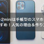 【失敗ゼロ】iphone12miniは手帳型のスマホケースがおすすめ!人気の理由&作り方!