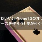 【一番かわいい】iPhone13のオリジナルスマホケースを作ろう!差が付く作り方は?