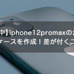【視線集中】iphone12promaxのかわいいスマホケースを作成!差が付くコツは?