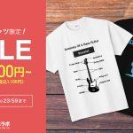 【9/8(水)まで】定番Tシャツ 1,000円OFF クーポン配布中!