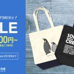 【9/29(水)まで】レギュラーキャンバス トートバッグ (M) 1,000円OFF クーポン配布中!