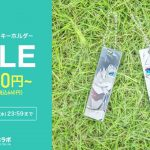 【10/6(水)まで】短冊型アクリルキーホルダー200円OFF クーポン配布中!