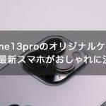 【絶対欲しい】iPhone13proのオリジナルケースを作る!最新スマホがおしゃれに決まる!