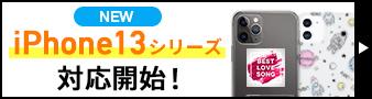 オリジナルiPhone13スマホケース販売開始