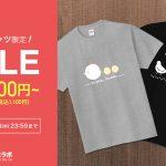 【10/13(水)まで】定番Tシャツ1000円OFFクーポン配布中!