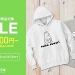 【〜11/23(火・祝)まで】長袖Tシャツ全商品1000円OFFクーポン配布中!
